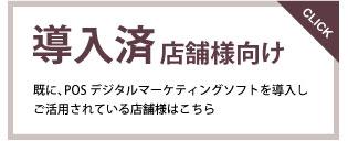 【ペットショップ・サロン様へ】(終了)『POSデジタルマーケティングソフト』アンケートご協力のお願い